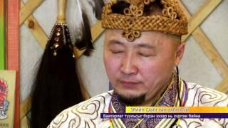 Туульч Э Баатаржав Эрийн сайн Хан Харангуй