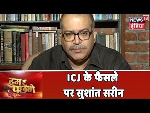 क्या अब Kulbhushan Jadhav को मिलेगा न्याय? सुनिए Sushant Sareen की टिप्पणी | Hum Toh Poochenge