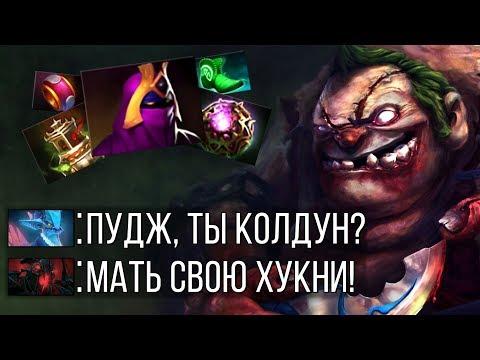 ПУДЖ-КОЛДУН ТРОЛЛИТ Союзника СФа! Дота 2 угар и приколы!