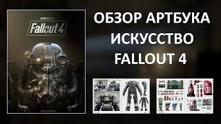 Обзор артбука Искусство Fallout 4 The Art of Fallout 4
