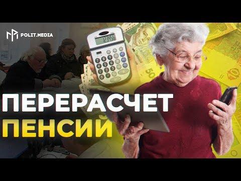 Мартовский перерасчет пенсий в Украине! Кому и какой надбавки ожидать
