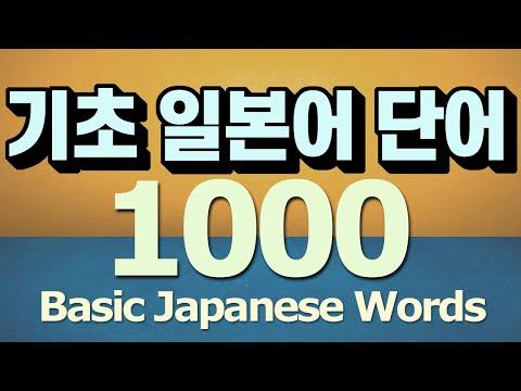 기초 일본어 단어 1000, 통문장으로 암기하기