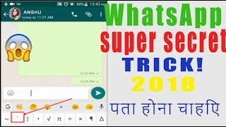 [Hindi] WhatsApp SUPER Secret New Trick(2018)Nobody Knows: Send Empty Massage To Anyone!