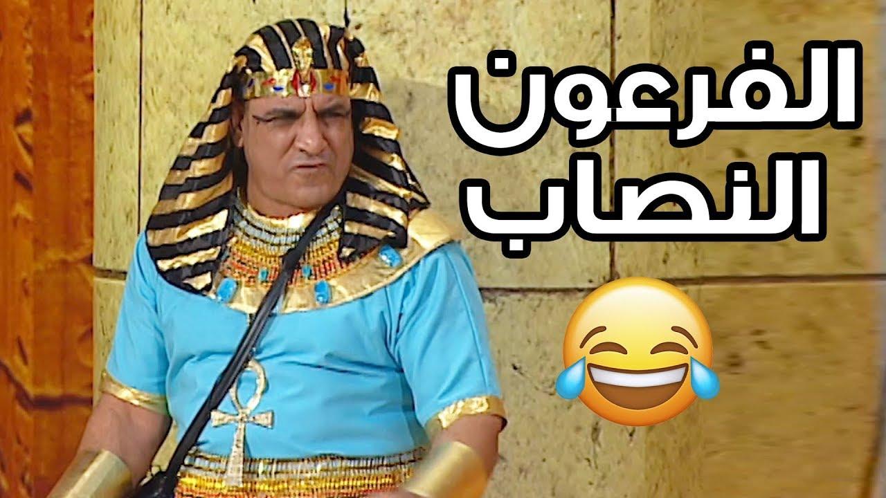الفرعون ده نصاب وعاوز يضحك عليهم