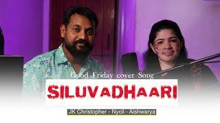 Latest Good friday song 2019SILUVADHAARI cover || JK Christopher || Nycil & Aishwarya||
