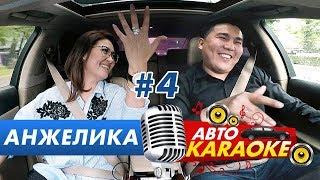 Анжелика | Авто Караоке | Эрмек Нурбаев