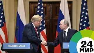 Рисковал репутацией ради мира: Пенс о переговорах Трампа с Путиным - МИР 24