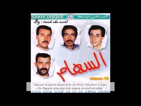 GROUPE ESSIHAM : Malek Ya 3alam