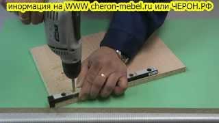 Собрать мебель(http://cheron-mebel.ru/conductor.html., 2014-03-23T18:55:45.000Z)