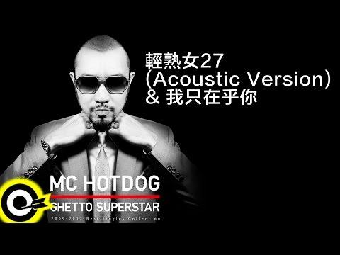 MC Hotdog 熱狗 feat.關穎 Terri Kwan【輕熟女27 Woman 27 】(Acoustic Version) Official Lyric Video