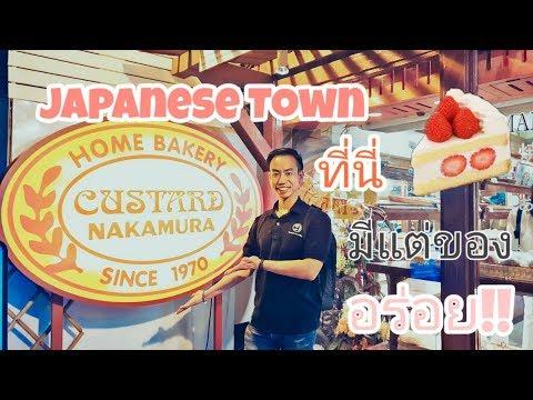 รีวิว Japanese town สุขุมวิท33/1  JUSTINB CHANNEL