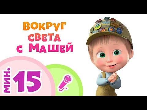 TaDaBoom песенки для детей 🌎👱♀️ ВОКРУГ СВЕТА С МАШЕЙ 👱♀️🌎 Пой с Машей! 🎤 Маша и Медведь