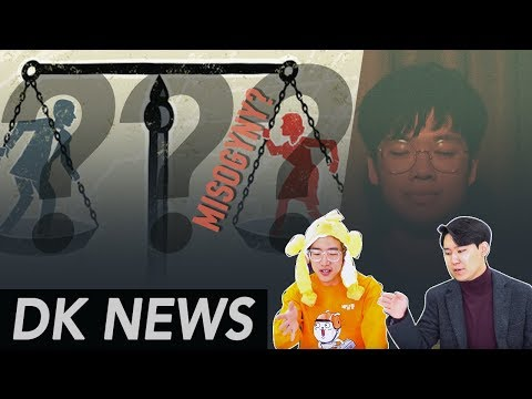 Misogyny in KPOP / BTS Sasaeng / Diversity in Idol Looks? [D-K NEWS]