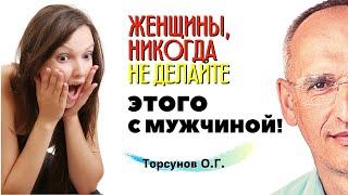 ОДНА вещь которую НИКОГДА нельзя делать женщине С МУЖЧИНОЙ Торсунов О Г