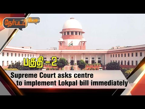 Nerpada Pesu: SC orders Centre to Implement Lokpal Bill immediately    27/04/2017   Part 2
