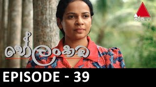 Helankada - Episode 39 | 01st September 2019 | Sirasa TV Thumbnail
