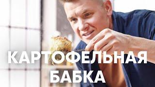 КАРТОФЕЛЬНАЯ БАБКА рецепт от шефа Бельковича ПроСто кухня YouTube версия