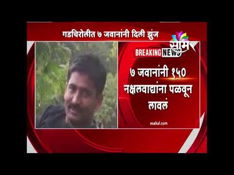 Gadchiroli : 7 Brave Jawans battle out 150 Naxalites fiercely