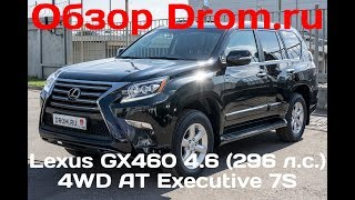 Lexus GX460 2017 4.6 (296 л.с.) 4WD AT Executive 7S - видеообзор