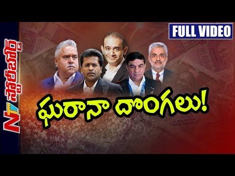 Nirav Modi Joins Vijay Mallya, Lalit Modi on the List of Fraudsters || PNB Scam | Story Board || NTV