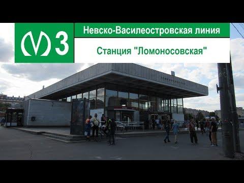 """Станция метро """"Ломоносовская"""""""