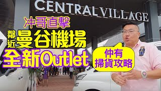 曼谷新outlet -Central Village
