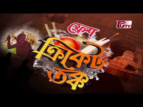 Cricket Tokko | ক্রিকেট তক্ক | Comilla Victorians vs Rangpur Riders | Qualifier 2 Match | BPL 2017