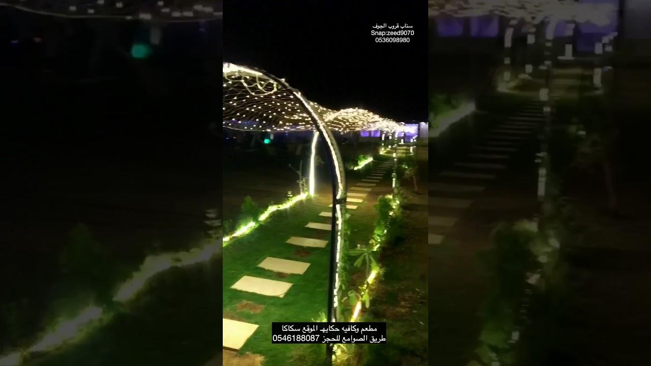 مطعم وكافيه حكايه في سكاكا الجوف كافيهات مطاعم استراحات منتجعات Youtube