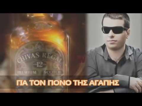 makis nikopoulos gia ton pono tis agapis official song 2012-13
