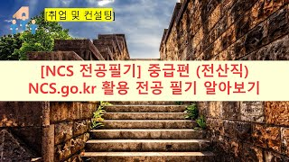 [NCS 전공필기] ncs.go.kr 활용 전산직 전공…