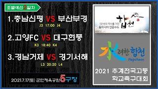 2021추계전국고등학교축구대회(2일차) 충남신평고vs부…