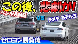【テスラ】モデル3とAMGのフル加速|どっちが速い?