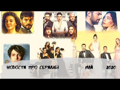 Хорошие новости про турецкие сериалы. май 2020