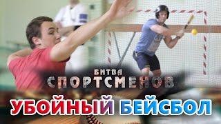 Убойный Бейсбол/Битва спортсменов S03E05