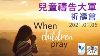 兒童禱告大軍祈禱會 CIP Gideon's army│2021.01.05 │國度禾場事工 一教會 Kingdom Harvest Ministries One Church