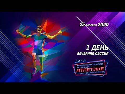 Чемпионат России в помещении 2020 - 1 день (вечерняя сессия)