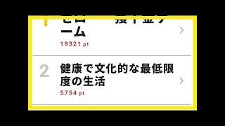 加藤シゲアキ主演「ゼロ」が個性的キャラぞろいで注目度UP【視聴熱TOP3...
