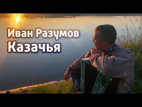 Под зарю вечернюю (Казачья) - Иван Разумов