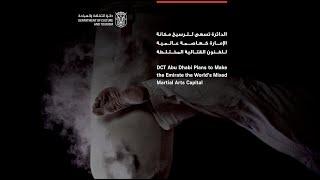 دائرة الثقافة والسياحة - أبوظبي تسعى لتعزيز مكانة الإمارة كعاصمة عالمية للفنون القتالية المختلطة