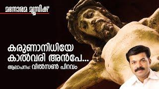 Karunanidhiye Kalvarianpe | Wilson Piravom | Manorama Music Mp3