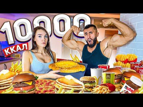10 000 КАЛОРИЙ ЗА 24 ЧАСА | КАК Я ЭТО СДЕЛАЛА? | 10 000 Calorie Challange