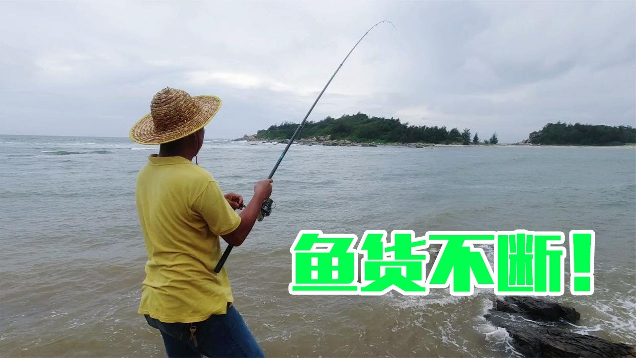 老旺釣魚魚貨不斷,一條接一條,個個是極品! 【老旺與海】