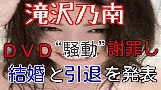グラビアアイドル、滝沢乃南(30)が 1日、公式ブログで結婚と引退を...