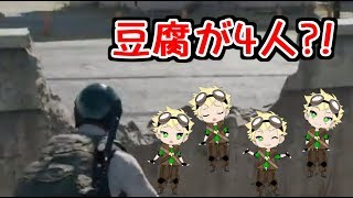 【PUBG】豆腐4人でサバイバル?!【あしあと】