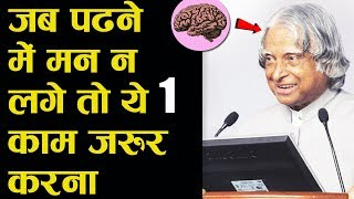 जब पढ़ने का मन ना लगे तो 1 काम जरूर करना ||  How to Top in Exam || How to Make Studying Easy ☑️