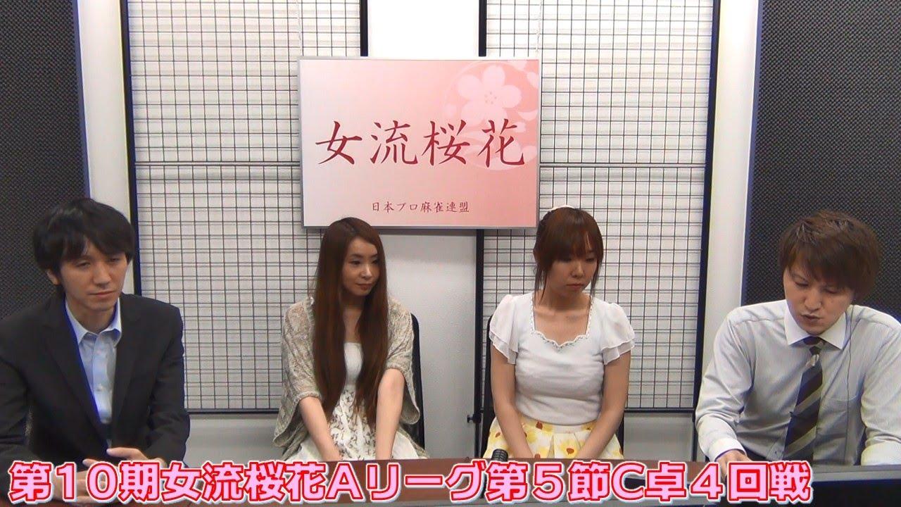 【麻雀】第10期女流桜花Aリーグ第5節C卓4回戦