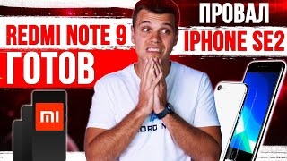 xiaomi Redmi Note 9 НА СТАРТ! 🔥 ПРОВАЛ iPhone SE 2 🤦♂️ Samsung ВСЕХ КИНУЛИ