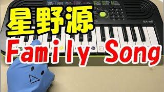 星野源さんの新曲、『過保護のカホコ』主題歌【Family Song(ファミリー...