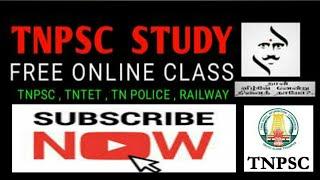 SCIENCE 8 tnpsc tamil free study materials free online test