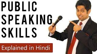 Public Speaking & Presentation Skills Training (Explained in Hindi)